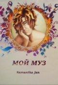 "Book cover ""Мой муз"""