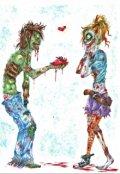 """Обложка книги """"Зомби тоже любят"""""""