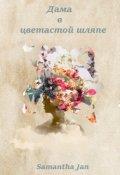 """Book cover """"Дама в цветастой шляпе"""""""