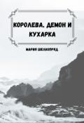 """Обложка книги """"Королева, демон и кухарка"""""""