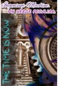 """Cubierta del libro """"Ingenium Machine. [ Un héroe peculiar. ]"""""""