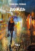 """Обложка книги """"Дождь"""""""