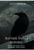 "Обложка книги ""Ваттен. Тайна ворона. """