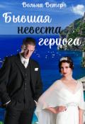"""Обложка книги """"Бывшая невеста герцога"""""""