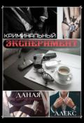 """Обложка книги """"Криминальный эксперимент"""""""