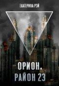"""Обложка книги """"Орион. Район 23"""""""