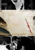 """Обложка книги """"Шторм потерянной любви"""""""