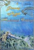 """Обкладинка книги """"Донька Азраі 2. Таємниці Океану"""""""