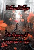 """Обложка книги """"До встречи в следующем году"""""""
