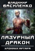 """Обложка книги """"Стальные псы 3: Лазурный дракон"""""""