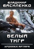 """Обложка книги """"Стальные псы 4: Белый тигр"""""""