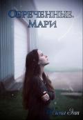 """Обложка книги """"Обреченные. Мари"""""""