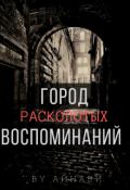 """Обложка книги """"Город расколотых воспоминаний"""""""