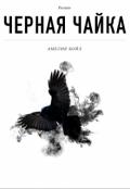 """Обложка книги """"Черная чайка"""""""