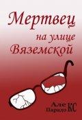 """Обложка книги """"Мертвец на улице Вяземской"""""""