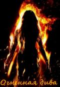 """Обложка книги """"Огненная дива"""""""
