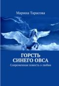 """Обложка книги """"Горсть синего овса"""""""
