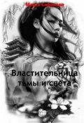 """Обложка книги """"Властительница тьмы и света"""""""