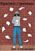 """Обложка книги """"Красные страницы"""""""