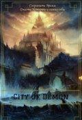 "Обложка книги ""City of Demon | Город Демона"""
