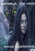 """Обложка книги """"Волчица. Зов леса."""""""