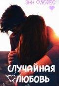 """Обложка книги """"Случайная любовь"""""""