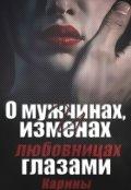 """Обложка книги """"О мужчинах, изменах, любовницах"""""""