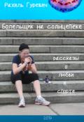 """Обложка книги """"Болельщик на солнцепёке (рассказы о любви и спорте)"""""""