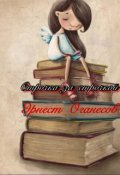 "Book cover ""Строчка за строчкой """