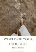 """Обложка книги """"Мир твоих мыслей"""""""