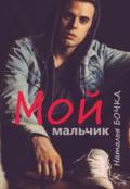 """Обложка книги """"Мой мальчик"""""""