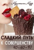 """Обложка книги """"Сладкий путь к совершенству"""""""