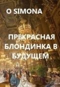 """Обложка книги """"Прекрасная блондинка графиня в будущем"""""""