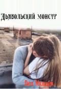 """Обложка книги """"Дьявольский монстр """""""