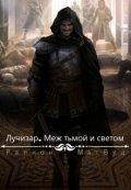 """Обложка книги """"Лучизар. Меж тьмой и светом"""""""