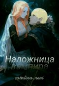 "Обложка книги ""Наложница вампира"""