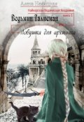 """Обложка книги """"Ведьмин Талисман, или Ловушка для архимага"""""""
