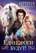 """Обложка книги """"Единороги будут! """""""