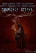 """Обложка книги """"Симфония страха"""""""