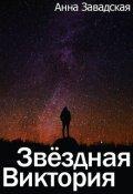 """Обложка книги """"Звёздная Виктория"""""""