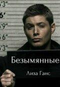 """Обложка книги """"Безымянные """""""