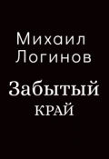 """Обложка книги """"Забытый край"""""""