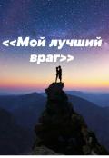 """Обложка книги """"«мой лучший враг«"""""""