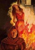"""Обложка книги """"Ведьма на костре"""""""