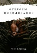 """Обложка книги """"Отбросы Цивилизации"""""""