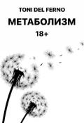 """Обложка книги """"Метаболизм"""""""