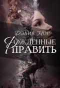 """Обложка книги """"Рожденные править"""""""