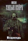 """Book cover """"миссия Худые Озера"""""""
