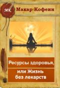"""Обложка книги """"Ресурсы здоровья, или Жизнь без лекарств"""""""