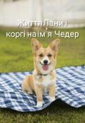 """Обкладинка книги """"Життя Лани і коргі на ім'я Чедер"""""""